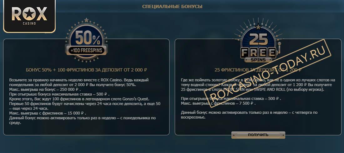 Рокс казино: бонус
